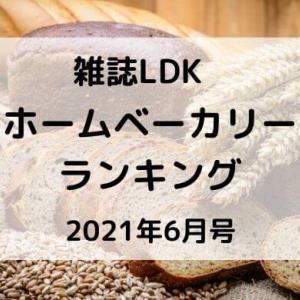 【2021年最新】雑誌LDK 【ホームベーカリーランキング】1位はパナソニック!