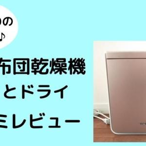 【口コミレビュー】日立 布団乾燥機 アッとドライでダニ対策もOK! HFK-VS2000