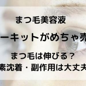 【エマーキット】の副作用で色素沈着?効果・口コミ・成分を徹底調査!