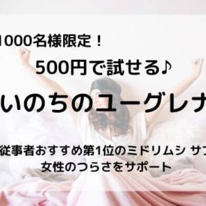 【500円でお試し♪】いのちのユーグレナの口コミ・効果を調査!ミドリムシ サプリメント