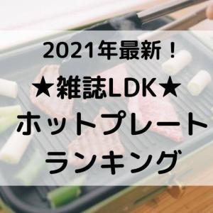 【2021年最新】雑誌LDK ホットプレート ランキング!1位は象印!