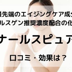 【ナールスピュア】口コミ徹底調査!最先端エイジングケア成分の効果とは?