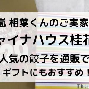 【桂花楼】嵐 相葉くんのご実家の餃子を通販で♪ギフトにもおすすめ!