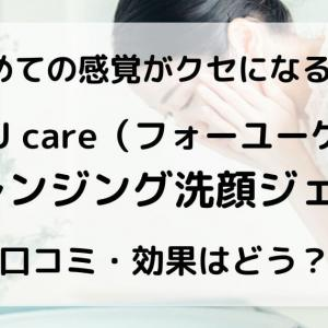 【口コミ調査】4U care(フォーユーケア)クレンジング洗顔ジェリーの効果は?