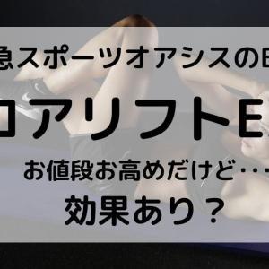 【コアリフトEX】口コミ調査!業務用レベルEMSの効果あり?東急スポーツオアシス