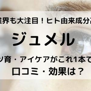 【初回75%OFF】ジュメル まつ毛美容液&アイクリーム 実際の口コミ・効果は?
