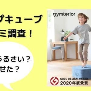 【シェイプキューブ】口コミ・評判を調査!音はうるさい?痩せた?