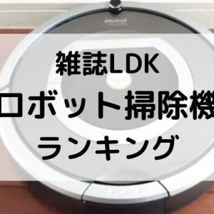 【2021最新】LDK ロボット掃除機ランキング!1位はKyvol(キーボル)