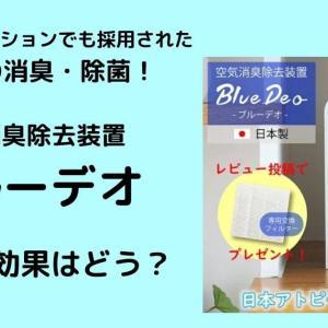 【ブルーデオ】口コミや評判は?除菌・消臭効果がすごいフジコーの空気清浄機