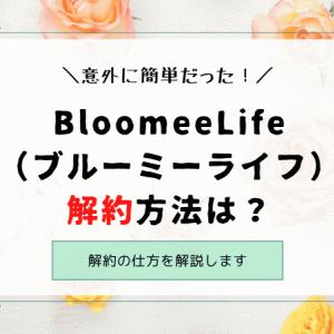Bloomee LIFE(ブルーミーライフ)の解約方法はネット完結でできます!