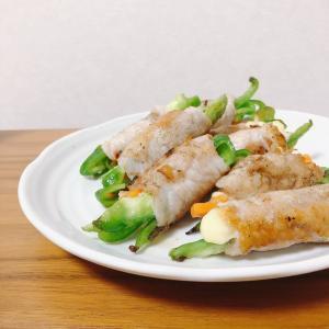 【簡単レシピ】【お弁当】ピーマンとにんじんの肉巻き【和食】【苦手克服】