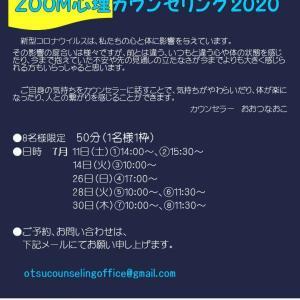 無料ZOOM心理カウンセリングのご案内2020年7月