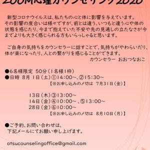 無料ZOOM心理カウンセリングのご案内♪2020年8月