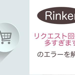 Rinkerのリクエスト回数が多すぎますのエラーはこれで解決☆
