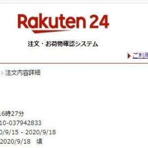 楽天24は注文前に「発送予定」要確認。