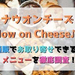 Now on Cheese♪(ナウオンチーズ)を通販でお取り寄せ!ショップを紹介