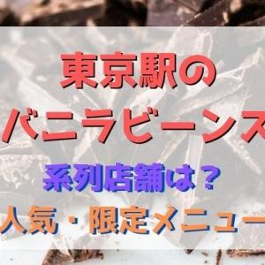 東京駅バニラビーンズザロースタリーの限定メニューは?他の系列店舗も紹介!
