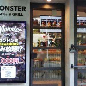 神楽坂モンスターコーヒー&グリルのおすすめ人気メニュー!他の系列店舗は?地元民が写真付きで紹介