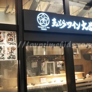 日比谷OKUROJI(オクロジ)『天ぷらとワイン大塩』のランチは予約できる?待ち時間や混雑状況をリサーチ!