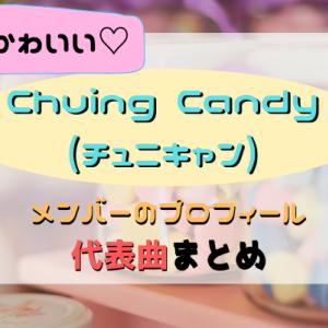 Chuing Candy【チュニキャン】のかわいいメンバー詳細♪『ダイナミック琉球』など代表曲の紹介も☆
