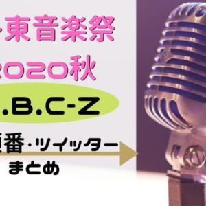 テレ東音楽祭2020秋☆A.B.C-Zの歌う曲と出演時間は?ツイッターの反応まとめ【リアルタイム更新】
