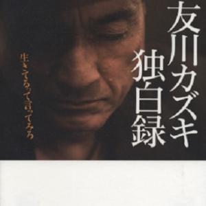 『友川カズキ独白録』