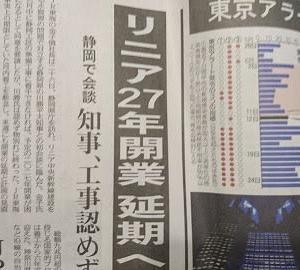 リニアー新幹線問題