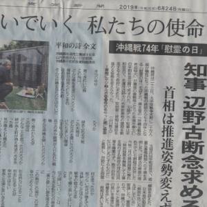 沖縄戦74年「慰霊の日」