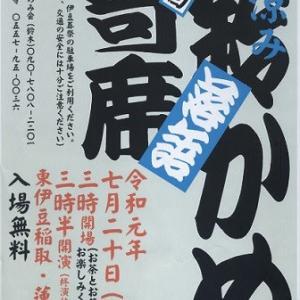 第10回・鈴かめ寄席 In東伊豆町稲取