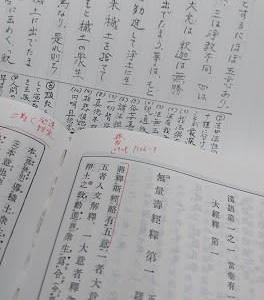法音道場 in 願海庵