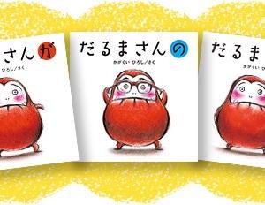 【絵本紹介】だるまさんシリーズ3種!保育にも使える!絵本に興味を持ってもらうならこれ。
