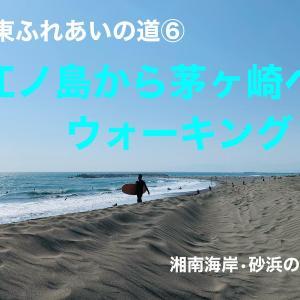 【ウォーキング】江ノ島から茅ヶ崎までウォーキング!〜関東ふれあいの道⑥湘南海岸砂浜のみち〜