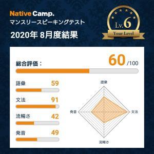 ネイティブキャンプ 2020年8月マンスリースピーキングテストの結果