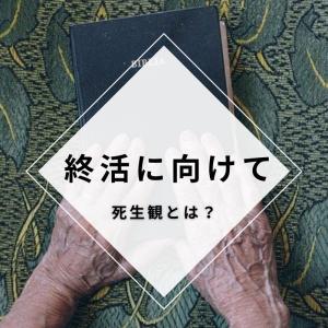 終活に役立つ考え方・心構え【人生の終わり方や死について考える、死生観とは何か?】