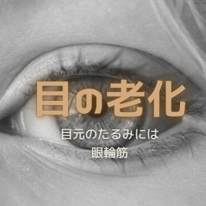 見た目が若い人の特徴。目元のたるみは老け顔の原因【自宅で簡単に眼輪筋を鍛えるメディリフトアイ】