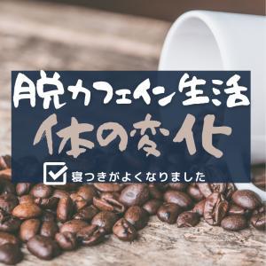 脱カフェイン生活で感じた体の変化【コーヒーをやめると体調がよくなる!その効果とは?】