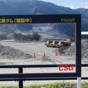 広大な成瀬ダム建設現場!完成はまだまだ先のようです