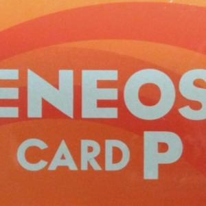 エネオスでのお得な支払い方法考察