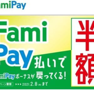 FamiPay半額還元とは大勝負にでましたね