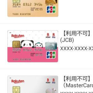 楽天ゴールドから一般カードに変更したのに届かない