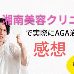 【頭皮画像あり】湘南AGAクリニックのリアルな感想と結果を全て大公開。