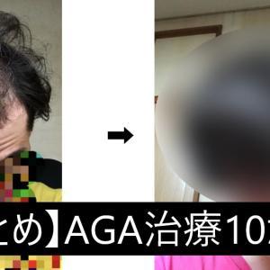 【CM級ビフォーアフター】10か月間のAGA治療経過を写真付きで大公開!