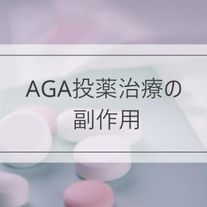実体験からも分かったAGA治療の副作用とは?【歴2年の若はげ解説】