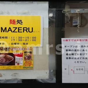 麺処 MAZERU(マゼル)@東京都千代田区