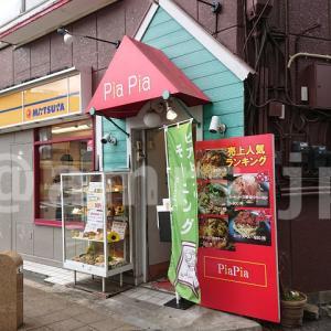 スパゲッティ PiaPia(ピアピア) 八王子店@東京都八王子市