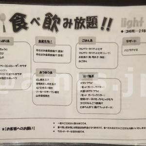 きんくら酒場 金の蔵 秋葉原店@東京都千代田区