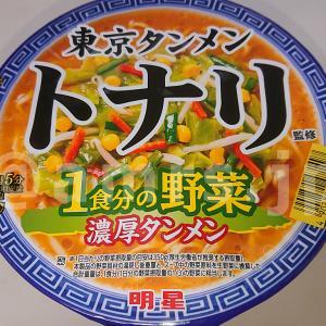 明星食品 東京タンメントナリ監修 1食分の野菜濃厚タンメン@ローソン(LAWSON)