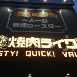 焼肉ライク 八王子店@東京都八王子市
