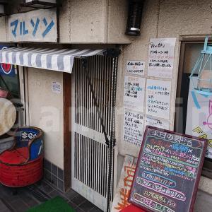 ハイデン.コッコFACTORY マルソン@東京都青梅市