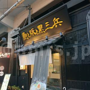 魚と豚と黒三兵 御徒町店@御徒町らーめん横丁(東京都台東区)